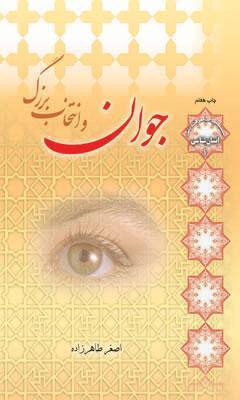 جوان و انتخاب بزرگ by اصغر طاهرزاده