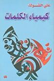 كيمياء الكلمات by علي الشوك