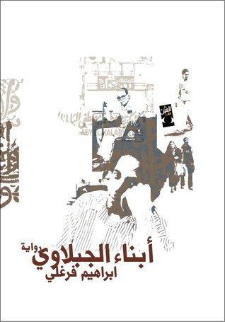 أبناء الجبلاوى by ابراهيم فرغلى