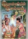 பொன்னியின் செல்வன் [Ponniyin Selvan] by Kalki