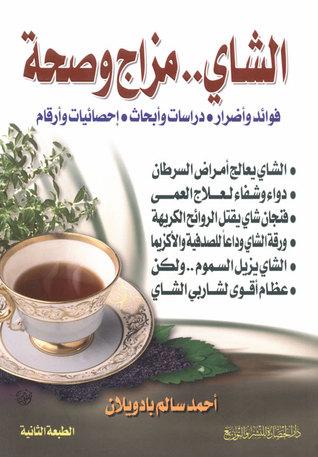 الشاي مزاج وصحة