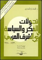 تحولات الفكر والسياسة في الشرق العربي 1930-1970
