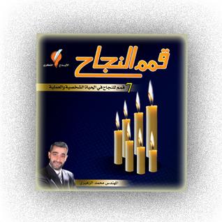 قمم النجاح by محمد الزهيري