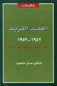 العقد الفريد: عشر سنوات مع الإمام حسن البنا 1942-1952