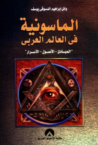الماسونية في العالم العربي