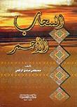 السحاب الأحمر by مصطفى صادق الرافعي