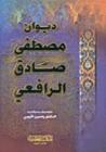 ديوان مصطفى صادق الرافعي