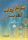 تاريخ آداب العرب