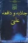 جاذبه و دافعه علی by Mortaza Motahari