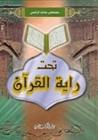 تحت راية القرآن by مصطفى صادق الرافعي