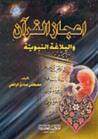 إعجاز القرآن والبلاغة النبوية by مصطفى صادق الرافعي