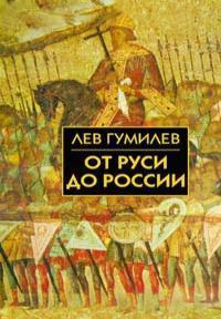 От Руси до России by Lev Nikolaevich Gumilev