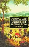 Ethnogenesis and the Biosphere of Earth