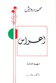 أعراس by Mahmoud Darwish