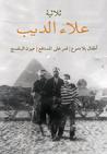 ثلاثية علاء الديب: أطفال بلا دموع - قمر على المستنقع - عيون البنفسج