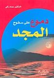دموع على سفوح المجد by د.عماد زكي