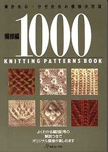 1000 Knitting Patterns Book by T. Seto