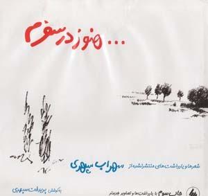 هنوز در سفرم / شعرها و یادداشتهای منتشر نشده سهراب سپهری by پریدخت سپهری