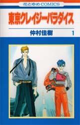 Tokyo Crazy Paradise, Vol. 1 by Yoshiki Nakamura
