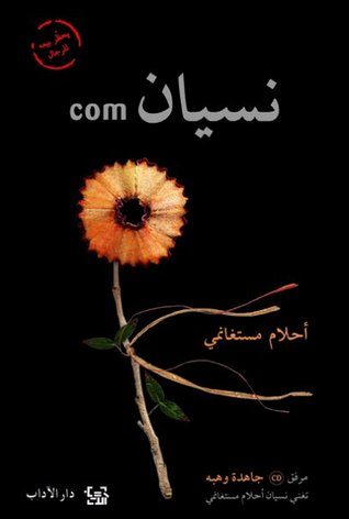 com نسيان by أحلام مستغانمي