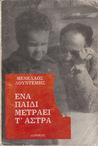 Ένα παιδί μετράει τ' άστρα by Menelaos Lountemis
