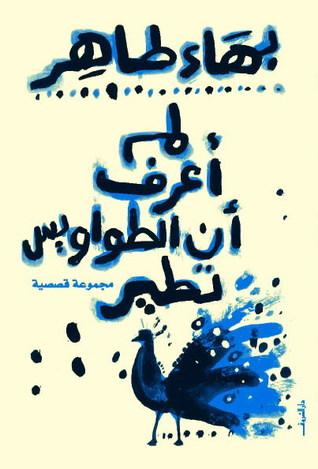 لم أعرف أن الطواويس تطير by بهاء طاهر