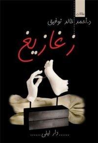 زغازيغ by أحمد خالد توفيق