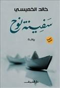 سفينة نوح by خالد الخميسي