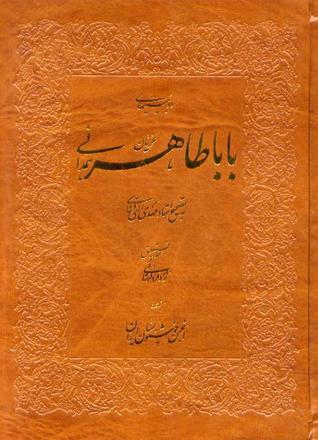 دوبیتیهای بابا طاهر همدانی by بابا طاهر
