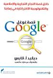 قصة غوغل by David A. Vise