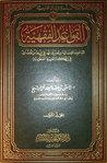 القواعد الفقهية: للدعوى القضائية وتطبيقاتها في النظام القضائي في المملكة العربية السعودية