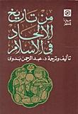 من تاريخ الإلحاد في الإسلام by عبد الرحمن بدوي