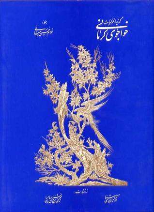 گزیده غزلیات خواجوی کرمانی