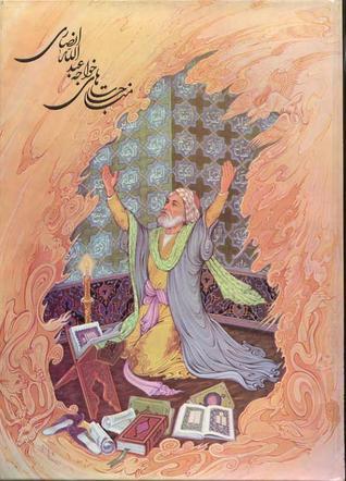مناجات خواجه عبد الله انصاری by خواجه عبدالله انصاری