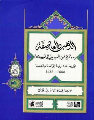 الذهب والعاصفة : رحلة إلياس الموصلي إلى أمريكا ، أول رحلة شرقية إلى العالم الجديد 1668-1683م