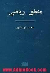 منطق ریاضی - mathematical logic