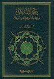 علم الفلك : تاريخه عند العرب في القرون الوسطى