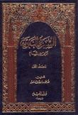 السيرة النبوية by ابن هشام