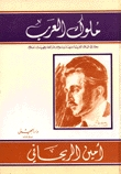 ملوك العرب by Ameen Rihani