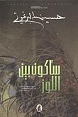 سأكون بين اللوز by حسين البرغوثي
