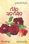 مائة ورقة ورد by غازي عبد الرحمن القصيبي