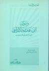 ديوان ابن عبد ربه الأندلسي: مع دراسة لحياته وشعره