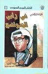في رأيي المتواضع by غازي عبد الرحمن القصيبي