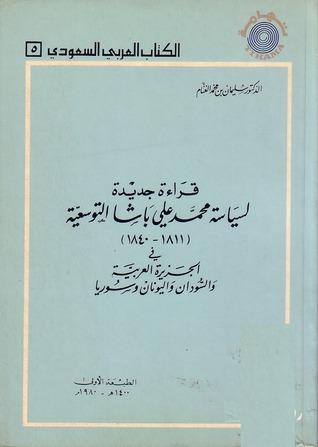 قراءة جديدة لسياسة محمد علي باشا التوسعية (١٨١١-١٨٤٠م) في الجزيرة العربية والسودان واليونان وسوريا