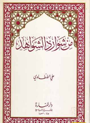 من شوارد الشواهد by علي الطنطاوي