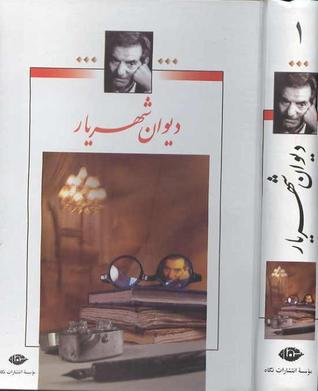 Buscar libros para descargar gratis دیوان شهریار جلد 1 یک
