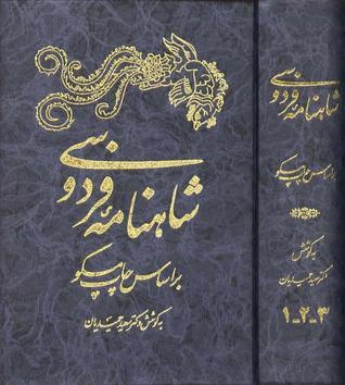 شاهنامه فردوسی بر اساس چاپ مسکو نه جلدی مجلد اول شامل جلدهای یک و دو و سه