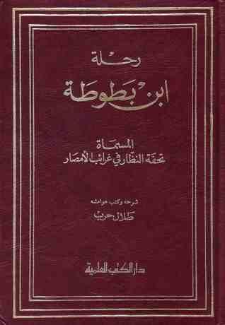 رحلة ابن بطوطة المسماة تحفة النظار في غرائب الأمصار by Ibn Battuta