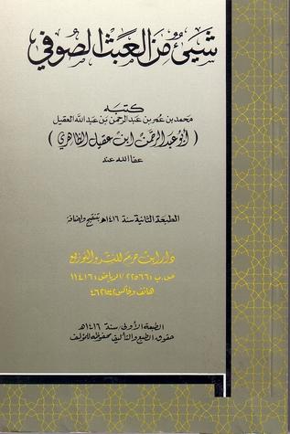 شيء من العبث الصوفي by أبو عبدالرحمن ابن عقيل الظاهري