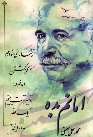 امانم بده by محمدعلی بهمنی